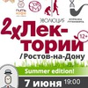 2xЛекторий: Ася Казанцева и Алексей Водовозов