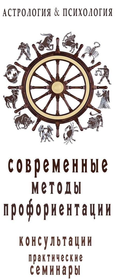 Афиша Ижевск Профориентация при помощи астрологии