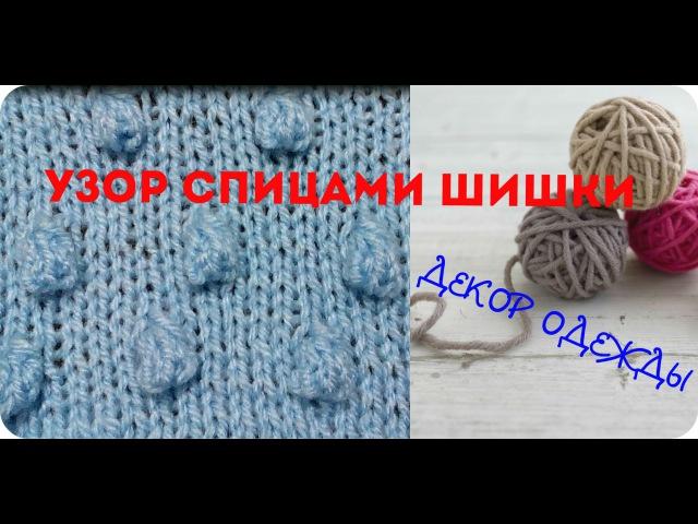 Узор спицами Шишечки. The pattern for knitting bumps