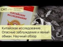 Китайское исследование Библия веганов Заблуждения и обман Научный обзор