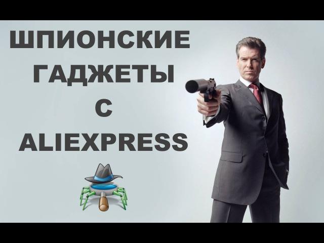 ШПИОНСКИЕ ГАДЖЕТЫ С ALIEXPRESS, EBAY ETC. SPY GADGETS FROM ALIEXPRESS, EBAY ETC