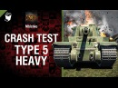 Type 5 Heavy Crash Test №12 от Mblshko и EliteDualist TV World of Tanks