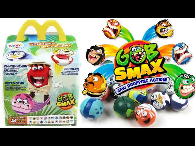 Хэппи Мил Гобсмакс 2016 | McDonald's Happy Meal Gobsmax 2016