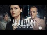 Смотрите сериал «Академия» с 8 февраля в 21:00! В главной роли Александр Константинов! vk.com/club52717516