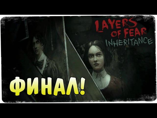 Прощение ● Layers of fear: Inheritance 2 Финал