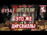 7 Days To Die - #134 - Alpha 14.6 - Макс Леоне