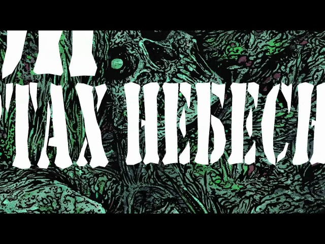 The Crossed - Love of a Dead Man (Russian Lyric Video)