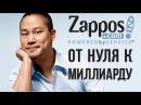 История успеха | Бизнес в коробке от Zappos
