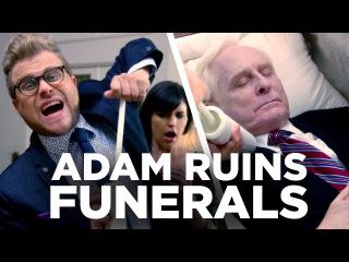 Адам портит всё - похороны это набалово