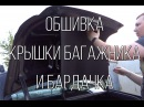 Datsun On-Do - обшивка крышки багажника и бардачка.