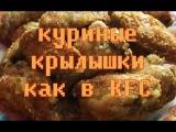 Как сделать куриные крылышки как в KFC в домашних условиях