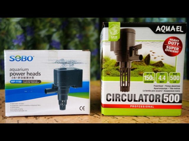 Aquael сirculator 500 VS Sebo WP 1150 Аквариумные помпы