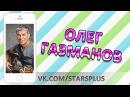 Олег Газманов - Радио Шансон / трансляция в Перископ Pericope