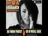 Iowa vs. Sunstroke Theme - Улыбайся (Ivan Frost &amp Dj O'Neill Sax Work Up) 2016