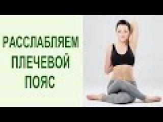 Как снять напряжение с воротниковой зоны? Упражнения для расслабления мышц шеи и плеч. Yogalife