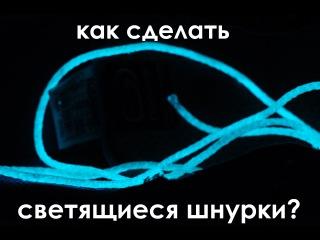 Как сделать так чтобы шнурки светились в темноте