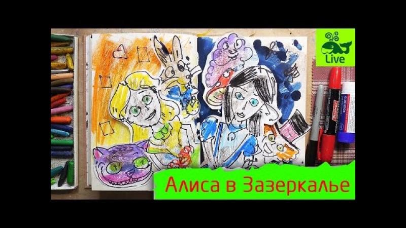 Дневник Уничтожь Меня | Темная и Светлая Алиса в Зазеркалье