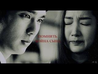 리멤버-아들의전쟁 | Remember - War of the Son [MV] Помнить - Война сына