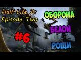 Half-Life 2: Episode Two [Оборона Белой Рощи]-[Часть #6]