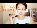 [한글자막] Pretty for Spring Coral Makeup: Ko Joon-Hee Inspired ❀ 고준희의 여성스러운 봄 코랄 메이크업