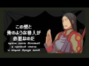 GUMI - The Journey of Two Mages ~Great Wall and Watchman~ (rus sub)
