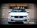 Чип-Тюнинг BMW 320i 110 л./с.