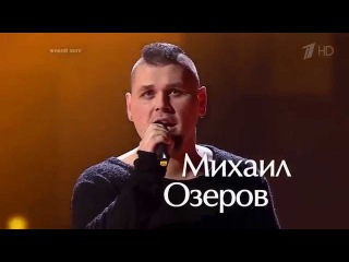 Михаил Озеров «В твоих глазах»/«Ночное» - Нокауты - Голос - Сезон 4