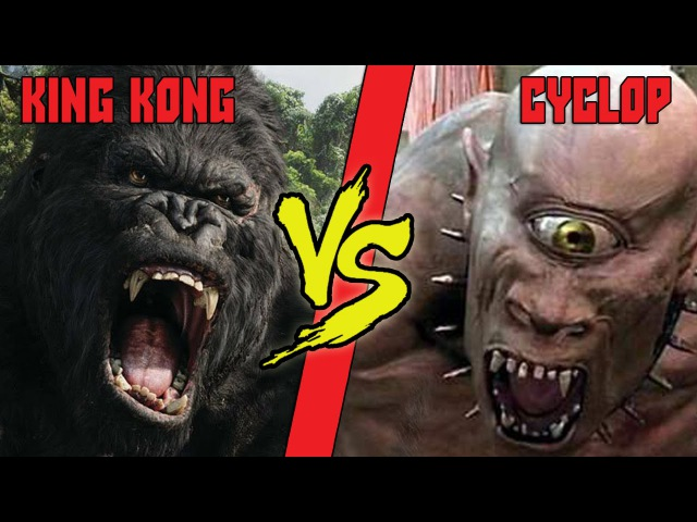 Кинг Конг vs Циклоп (Полифем) / King Kong vs Cyclop (Polyphemus) - Кто кого? [bezdarno]