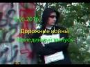 """""""Дорожные войны"""" комедийный выпуск 9.06.2016_Видео № 104"""