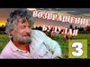 Возвращение Будулая - 3 серия, фильм (1985)