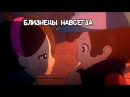Twins Forever / Гравити Фолз Близнецы Навсегда RUS