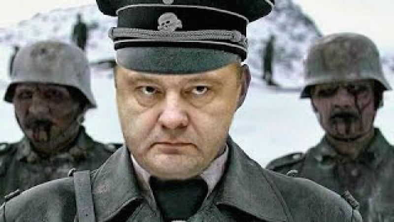 Обыкновенный фашизм в Украине или каратели-русофобы на службе у Киевской хунты. ...
