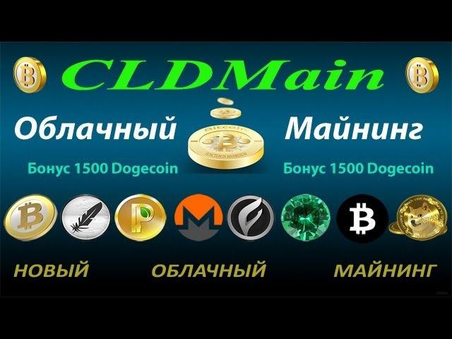 CLDmine лучший облачный майнинг с бонусом 1500 DOG