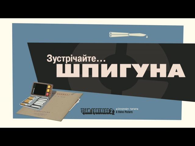 Зустрічайте Шпигуна UA Meet the Spy