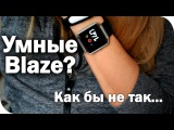 Fitbit Blaze обзор на спортивные и якобы умные часы 2016