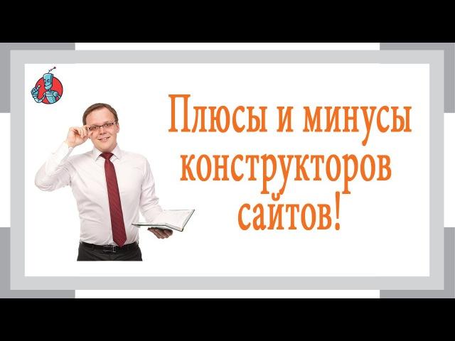 Плюсы и минусы конструкторов сайтов