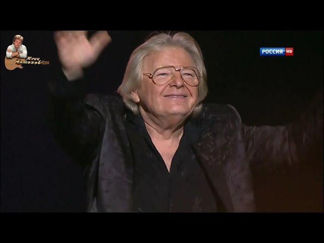 Юрий Антонов — Концерт в Кремлевском Дворце (2014)