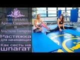 ТЕЛУ ВРЕМЯ! Арина Скоромная и Настя Гончарова. Растяжка для начинающих.Как сесть на шпагат.