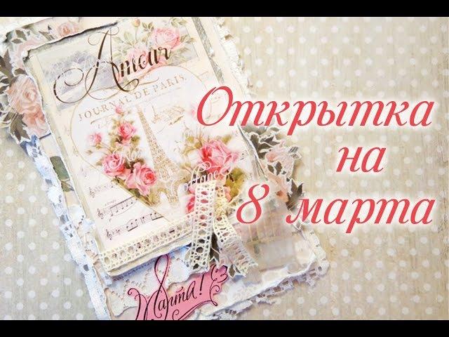 Живи-твори6|Винтажная открытка|Скрапбукинг|Мастер-класс| Sofi Autumn