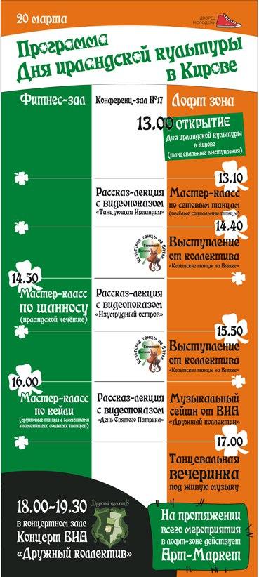 программа дня ирландской культуры