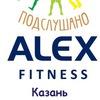 Подслушано в Alex Fitness Казань