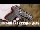 Пистолет для повседневного ношения ▷ ОООП ☝