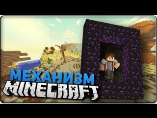 Как сделать ПОРТАЛ в НИКУДА (ПУСТОТУ) без модов!? Minecraft 1.8+