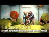 ОСКАР 2016 - Лучший короткометражный анимационный фильм (Медвежья история) - Номинант