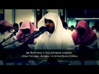 Ахмад аль-Убайд - Сура 41 аль-Фуссилат (Разъяснены), аяты (25-36)