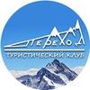 """Туристический Клуб """"ПЕРЕХОД"""" походы, сплавы"""