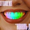 """Стоматологическая клиника """"Noveldent"""""""