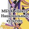 """МБУК """"Центр национальных культур"""" г. Нефтеюганск"""