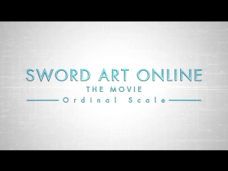 Sword Art Online / Мастера Меча Онлайн. Фильм 2017. Русский Трейлер