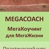 МегаКоучинг для МегаЖизни